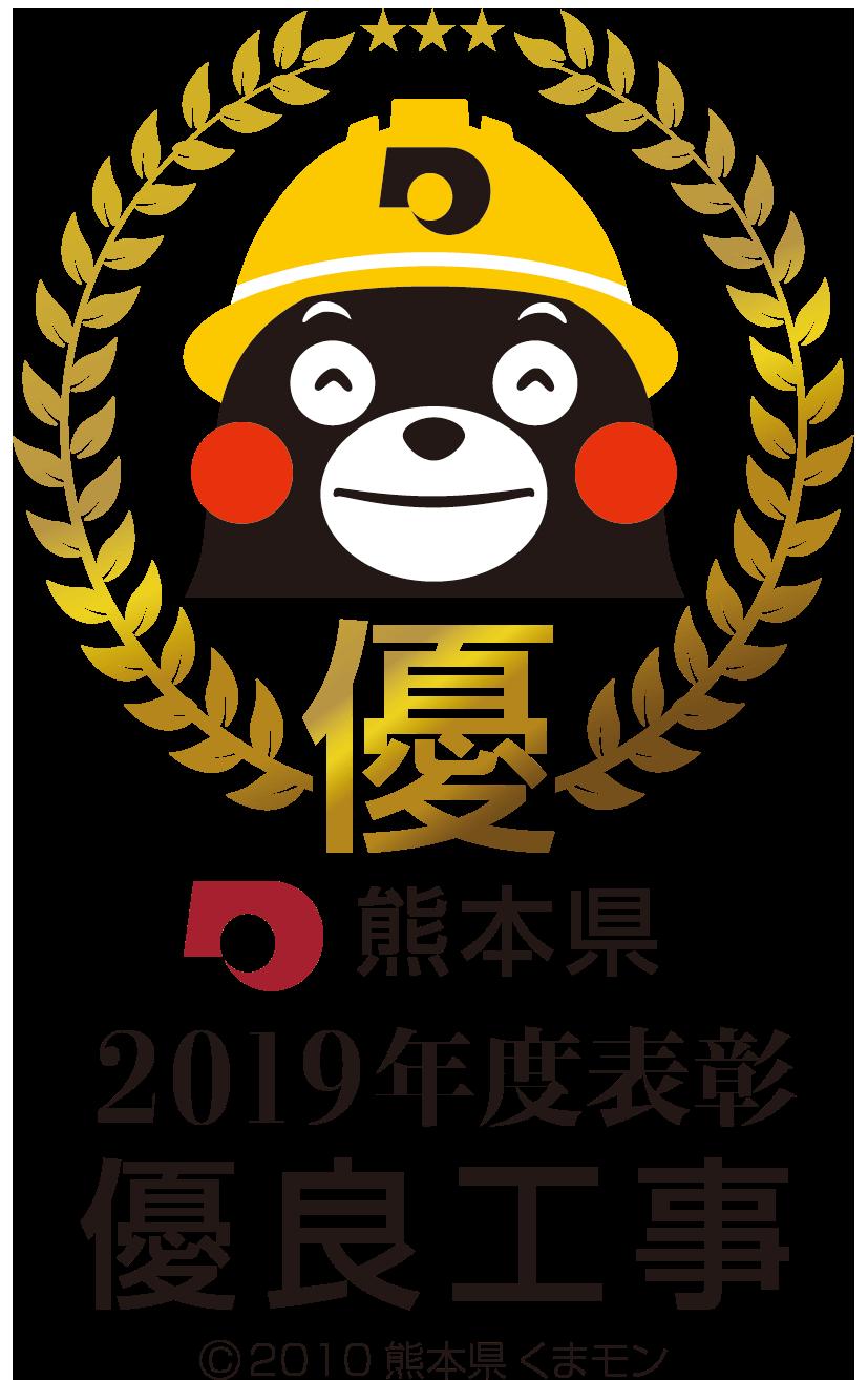 熊本県2019年度優良工事等表彰制度 優良工事