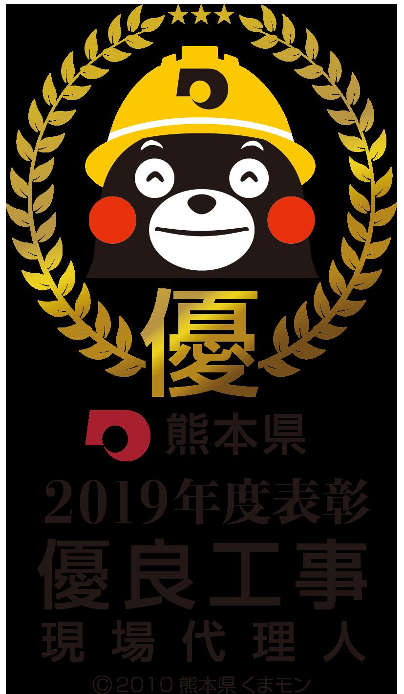 熊本県2019年度優良工事等表彰制度 現場代理人