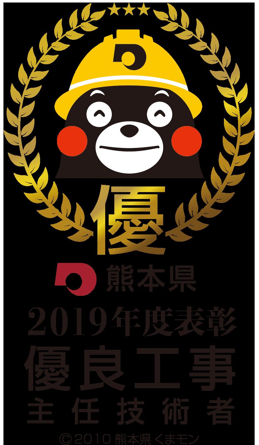 熊本県2019年度優良工事等表彰制度 主任技術者